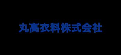 丸高衣料株式会社